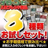 【送料無料】業務用コーヒー8種類入りお試しセット!(100g×8袋)【80杯分】
