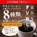 エントリーでポイント5倍 1日0:00〜8日 1:59 送料無料業務用コーヒー8種類入りお試し...