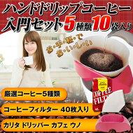 【送料無料】ハンドドリップコーヒー入門セット!(5種類10袋入り)【10杯分】【初心者向け】【ギフト】