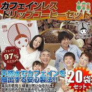 【送料無料】カフェインレスドリップコーヒー20袋入りセット!