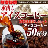 【送料無料】水出しアイスコーヒー20袋お試しセット【10L】【50杯分】【水出しパック】【チモトコーヒー】