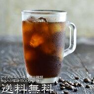 【送料無料】アイスコーヒー専用豆2種類1kg入り福袋(500g×2袋)【100杯分】【アイスコーヒー】