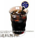 【送料無料】 ダブルの旨みとコクのポーションコーヒー<甘さ控えめ>5袋×18個入り 【90杯分】 【HOT】 【ICE】