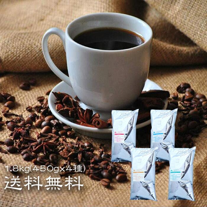 【送料無料】 4大陸横断コーヒー大入り福袋!4種類1.8kg入り! (450g×4袋) 【180杯分】