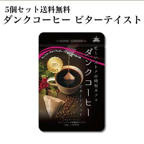 ダンクコーヒー5個セット /送料無料/
