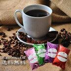 【エントリーでポイント10倍】コーヒー専門店の大入り福袋!4種類2kg入り! 500g×4袋【送料無料】【200杯分】 【チモトコーヒー】