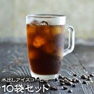 【水出しコーヒーパック】オリジナルブレンド40g×10袋入り楽天市場店限定商品