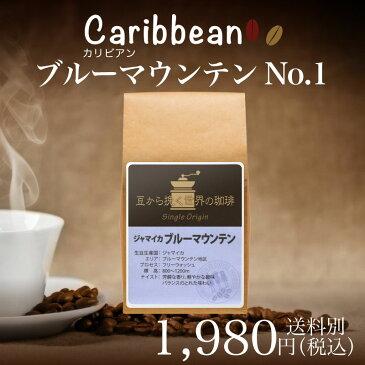【50%OFF】【ジャマイカ】ブルーマウンテンNo.1 100g(珈琲 珈琲豆 コーヒー コーヒー豆 サードウェーブコーヒー シングルオリジン)※こちらは豆でのお届けとなります。