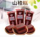 山査羔 さんざし 中華お菓子 サンザシのお菓子 中華食品 中華物産 酸っぱさが大人気 118g