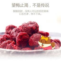 三只松鼠 楊梅干  干しヤマモモ おやつ 中国食材 お菓子 間食 スナック 中国お土産 100g 入荷によってイメージが変わる場合がございます。