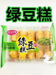 旺芝利 緑豆羔 200g お菓子 中華食品 中華物産 土産 御茶請けやおつまみに ポイント消化