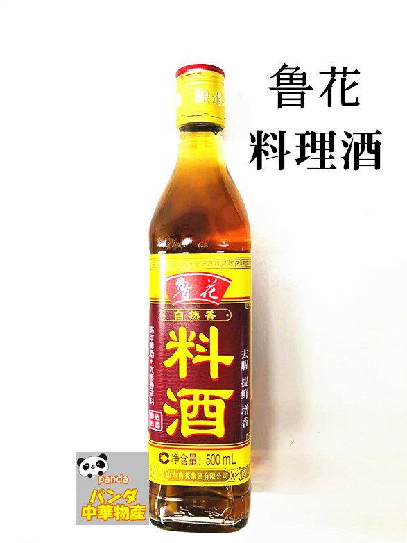 魯花 『料理酒』