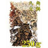 250g 八角 ホール  大料 中華物産 中国産 料理用 トウシキミ 中華調味料 スパイス 調味料 業務用