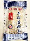 馬鈴薯粉条 (細) 土豆粉 ジャガイモ 春雨 ハルサメ 中華料理人気商品 火鍋の具材 400g 中華食材名物 はるさめ
