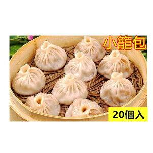 冷凍 小籠包 ショーロンポー 中華物産 中華点心  実店舗で大人気 冷凍食品 20個入 600g