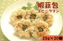 冷凍 蝦韮包 エビニラマン 25g×20個入り 中華点心 ポ