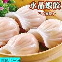 冷凍 水晶蝦餃 エビ蒸餃子 餃子 ぎょうざ 皇家極品 500g(20g×25 個)中華点心 蒸餃子 えび餃子