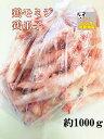 日本国内産 鶏爪 鶏のもみじ 骨有り 生鶏もみじ モミジ鶏の足 鳥足 鶏肉 冷凍食品 業務用 1000g 冷凍食品 鶏爪子 鶏手
