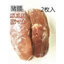 国産 豚マメ 豚豆肝 豚の腎臓 猪腰 2個入り 冷凍食品冷凍のみの発送 豚腰