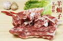 冷凍 【 羊背骨 】 羊蝎子 約1000g カット済 セボネ 羊の背骨 羊肉の煮込み料理 羊肉 背骨 焼き物 羊肉スープ 炒め物など使用できる