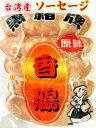 黒猪牌台湾原味香腸( 台湾ソーセージ・ウインナー・腸詰)5本...
