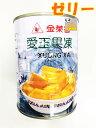 台湾産 金莱香 愛玉果凍( 愛玉ゼリー )540g(缶) 台湾名物 有名な愛玉に似せた味わい 台湾ゼリー ゼリー その1