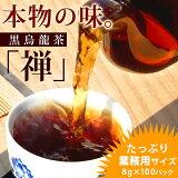 黒烏龍茶 【禪】業務用サイズ8g×100包