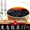 当店オリジナルの黒烏龍茶!発酵と炭火焙煎とエキスパウダー配合の3段仕込、高濃度のポリフェノ...