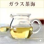 耐熱ガラス茶海1個 FH311B /母の日 プレゼント