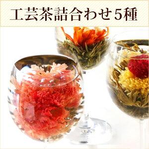 工芸茶詰め合わせ5種セット 自...