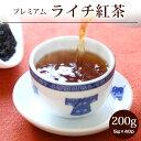 紅茶/茘枝(ライチ)紅茶 バリューサイズ200g メール便送料無料/