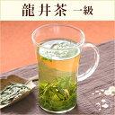 緑茶/龍井茶一級50g メール便送料無料
