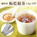 風邪 予防 インフル インフルエンザ 対策 漢方 板藍根茶 ...