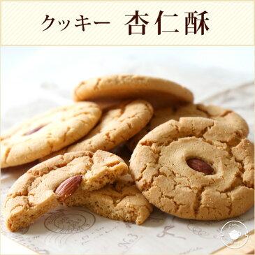中華街焼立てクッキー 杏仁酥[アーモンドクッキー] 1枚/クリスマス