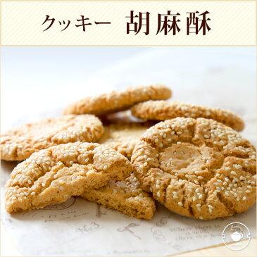 中華街焼立てクッキー 胡麻酥[ごまクッキー] 1枚 /クリスマス