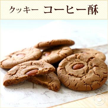 中華街焼立てクッキー コーヒー酥[アーモンド入りコーヒークッキー] 1枚 /クリスマス