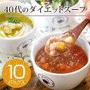 スープ 選べる 7種 10P レトルト 冷凍 野菜 たっぷり...