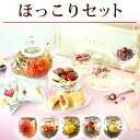 プレゼント スイーツ ギフト カーネーション 工芸茶 と バラ茶 花茶7種と お菓子3種 ほっこりセット 母 送料無料 その1