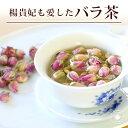 バラ茶/薔薇花茶30g ノンカフェイン デカフェ カフェインレス 麦茶 ルイボスティー ルイボス茶 メール便送料無料/ハロウィン