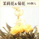 花 咲く工芸茶 業務用 100個 菊・茉莉花 東方美人 ブルーミングティー ハーバリウム のようにおしゃれ フラワー アレンジメント 女子 ジャスミン茶 インスタ映え フォトジェニック 送料無料/母の日