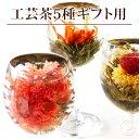 ギフト カーネーション 花 咲く 花茶 工芸茶5種 セット フラワー プレゼント ジャスミン茶 プチ