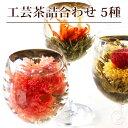 誕生日プレゼント 花 アレンジメント 工芸茶5種 詰め合わせ セット 自宅用 ブルーミングティー ハーバリウムのようなおしゃれギフト バースデー サプライズ ジャスミン茶 インスタ映え メール便送料無料の商品画像