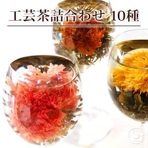 花 咲く 工芸茶10種 詰め合わせ セット 自宅用 ジャスミン茶ベース 誕生日プレゼント 女性 女友達 母 ブルーミングティー ハーバリウムのようにおしゃれ バースデー メール便送料無料