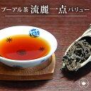 ダイエットプーアル茶/熟茶/【流麗一点】バリューサイズ200g メール便送料無料/お中元