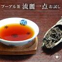 ダイエットプーアル茶/熟茶/【流麗一点】50g メール便送料無料/お中元