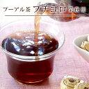 ダイエット サプリにも負けない効果 プチコロ小沱茶 業務用 約3〜4g粒タイプ500g入 まとめ買い プーアル茶 プーアール茶 美活習慣 ワイン のように熟成 お腹の脂肪 送料無料/母の日