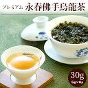【新茶 2020春茶】 烏龍茶/永春佛手烏龍茶【特級】50g...