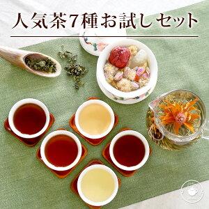 中国茶 7種 詰め合わせ