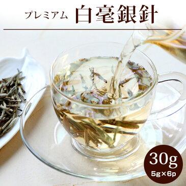白茶 ホワイトティー 白毫銀針 お試し25g 中国茶 はくちゃ ぱいちゃ 白豪銀針 メール便送料無料/ハロウィン