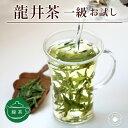 【世界はほしいモノにあふれている】【マツコの知らない世界】で話題 中国茶 緑茶 茶葉 龍井茶 一級 50g 浙江省産 ロンジン 煎茶 のような スイーツ 茶菓子に合う 中国茶 お茶 メール便送料無料/敬老の日